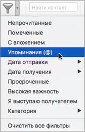 """Использование фильтра """"Упоминания"""" в меню """"Фильтр"""" для поиска сообщений электронной почты, в которых вы @упоминаетесь"""