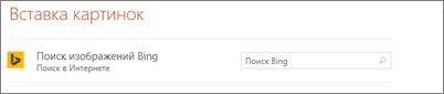 Поле поиска изображений Bing