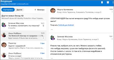 Список сообщений слева и выбранная беседа справа