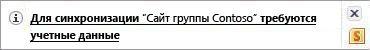 Оповещение о синхронизации в области уведомлений Windows