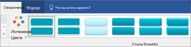 Выберите нужный стиль SmartArt