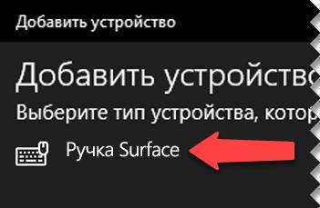 Выберите цифровое перо, чтобы подключить его к компьютеру с Windows по протоколу Bluetooth