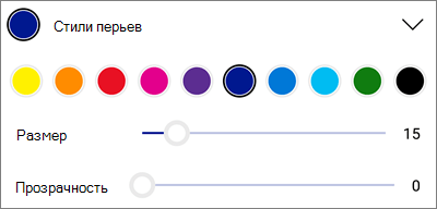 Стили пера для рукописного ввода в OneDrive для Android PDF
