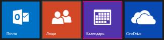 Главное меню Outlook.com— выбор календаря