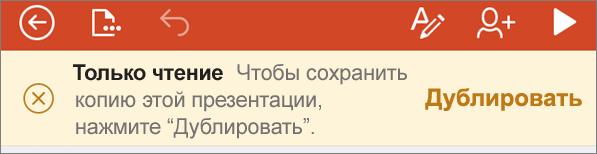 После открытия ODF-файла в PowerPoint для iPhone отображается уведомление о режиме только для чтения