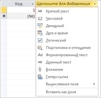 """Снимок экрана: раскрывающийся список типов данных, появляющийся при нажатии на заголовок столбца """"Щелкните для добавления"""""""