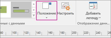 """Вкладка """"Данные"""", кнопка """"Положение"""""""