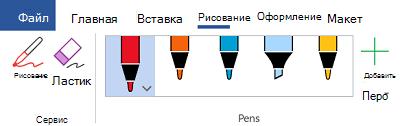 Инструменты для рукописного ввода в Office 365