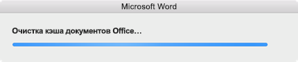 """Индикатор выполнения """"Очистка кэша документов Office"""""""