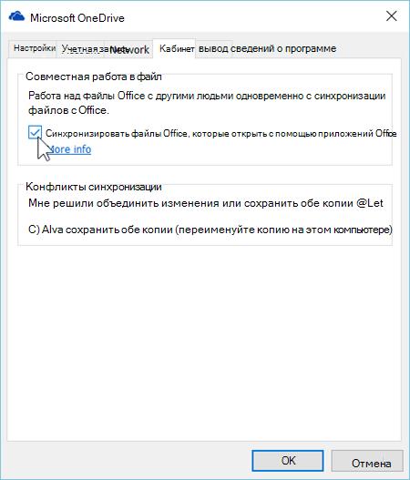 Снимок экрана: вкладка Office в параметрах нового клиента синхронизации OneDrive для бизнеса