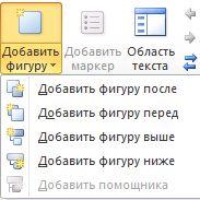 Раскрывающийся список кнопки добавления фигуры