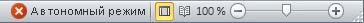 """Состояние """"Автономная работа"""" в строке состояния Outlook"""