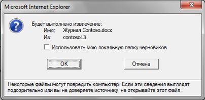 Окно с предложением сохранить извлеченный файл в локальной папке черновиков