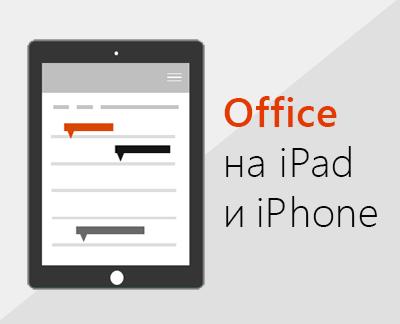 Щелкните для настройки приложений Office в iOS