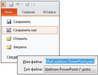 Сохранение презентации в виде POTX-файла