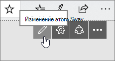 """Кнопка """"изменить презентацию Sway"""""""