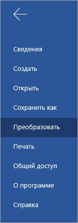 """Кнопка """"Преобразовать"""" для преобразования документов Word Online в формат Sway"""