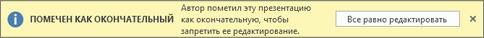 """Отключение режима """"только для чтения"""""""
