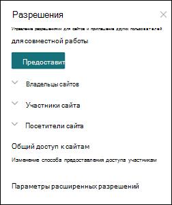 """Панель """"разрешения сайтов SharePoint"""""""