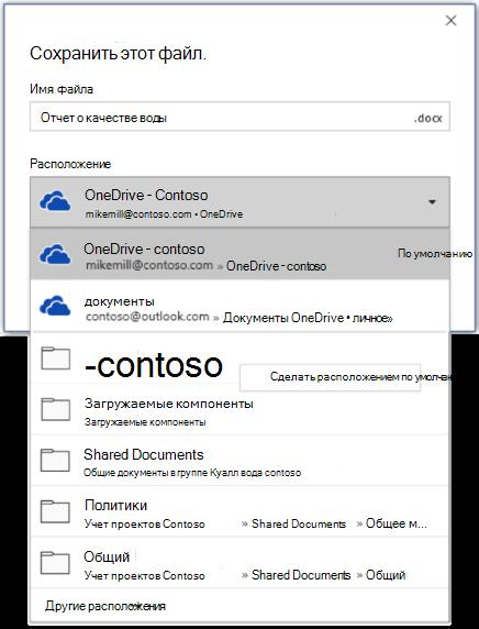Снимок экрана, на котором показано, как указать расположение по умолчанию в Word при сохранении нового файла