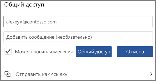 """Предоставление доступа по электронной почте; введите адрес электронной почты и установите флажок """"Может вносить изменения"""""""