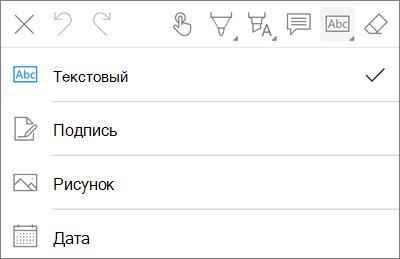 """Меню """"текст"""" в приложении OneDrive для iOS PDF"""