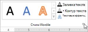 Выбор стилей WordArt диалогового окна