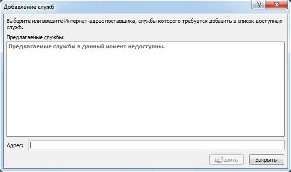 """Снимок экрана: окно """"Добавление служб"""" в параметрах справочных материалов"""