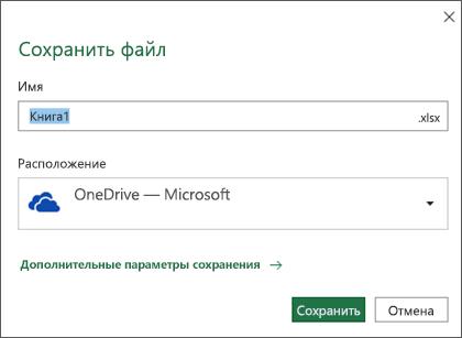 Диалоговое окно сохранения в Microsoft Excel для Office 365