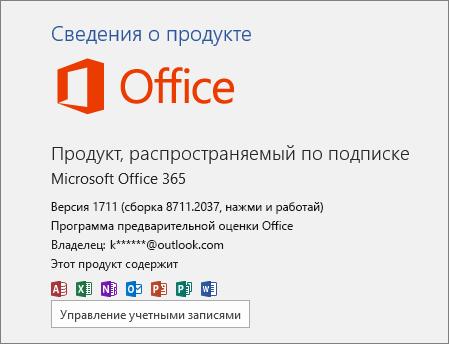 Сборка для участников программы предварительной оценки Office