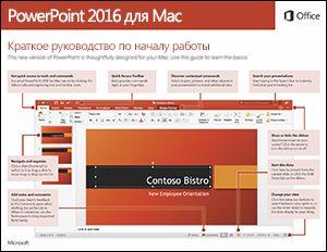 Краткое руководство по началу работы с PowerPoint2016 для Mac