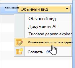 """Меню """"Вид"""" SharePoint 2007 с изменить это представление выделенной"""