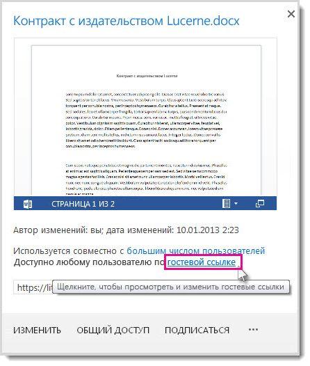 Диалоговое окно свойств, в котором показано, что к документу предоставлен общий доступ по гостевой ссылке