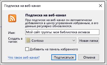 Диалоговое окно подписки на RSS-канал, в котором вы можете изменить папки для добавления веб-каналов
