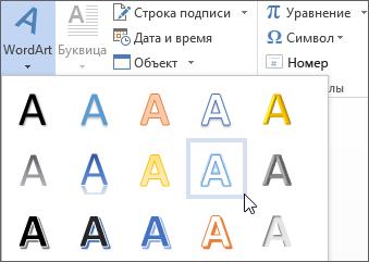 Выбор стиля WordArt