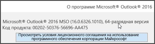 В верхней части окна будет указана версия (32- или 64-разрядная).