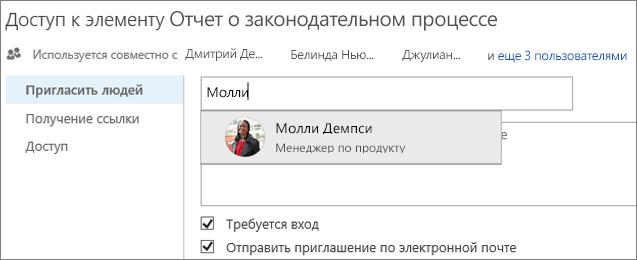 Вкладка «Пригласить людей» в OneDrive для бизнеса