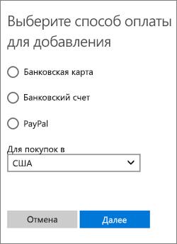 Меню выбора способа оплаты, в котором показаны доступные варианты для США