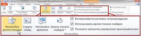 """Группа """"Настройка"""" на вкладке """"Показ слайдов"""" ленты PowerPoint2010"""