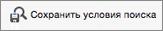 """Кнопка """"Сохранить условия поиска"""""""