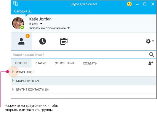 Главное окно Skype для бизнеса; чтобы развернуть или свернуть группу, щелкните треугольник