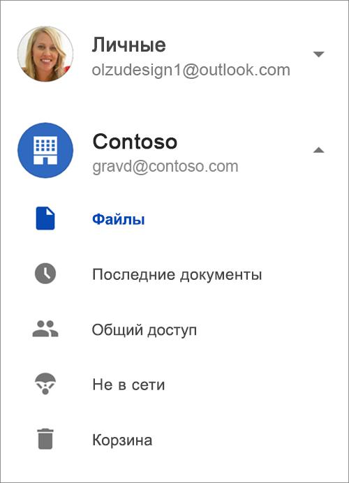 OneDrive для бизнеса.