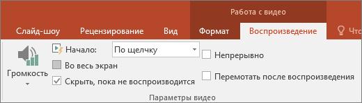 """Флажок """"Скрыть, пока не воспроизводится"""" в разделе """"Работа с видео"""" в PowerPoint"""