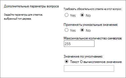 """Область """"Дополнительные параметры вопроса"""" на странице """"Создать вопрос"""""""