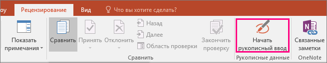 """Кнопка """"Начать рукописный ввод"""" на вкладке """"Рецензирование"""" в Office"""