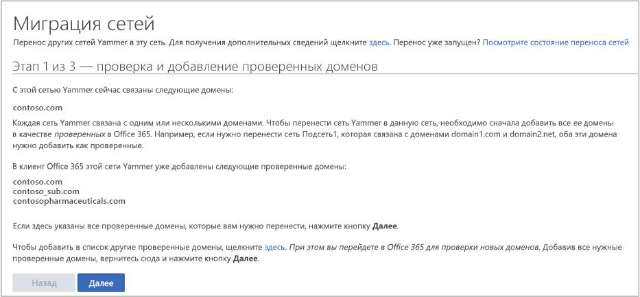 Снимок экрана: этап 1 из 3— проверка и добавление проверенных доменов перед миграцией сети Yammer