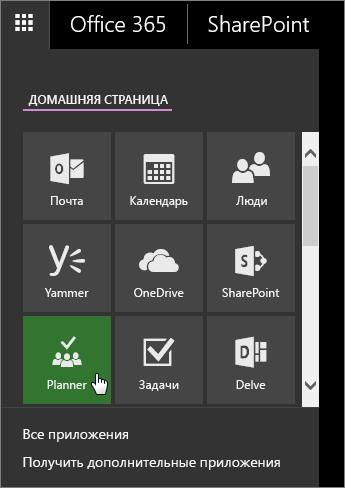 Снимок экрана: панель приложений Office365 с активной плиткой Planner.
