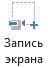 Кнопка записи экрана на вкладке запись в PowerPoint 2016