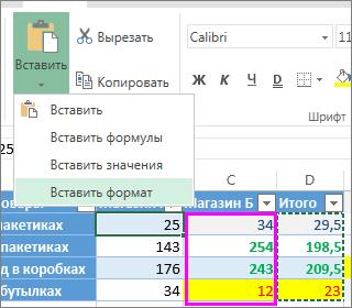 параметр для вставки только форматирования ячеек