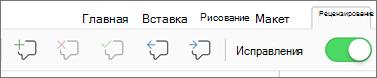 """Меню """"Примечания"""" для вкладки """"Рецензирование"""""""